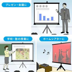 プロジェクタースクリーン_100インチ_自立式_三脚式