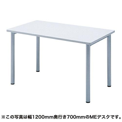MEデスク(W1400×D700mm) ME-14070N サンワサプライ【送料無料】