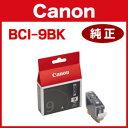 【キヤノン純正インク】キャノンインクタンク BCI-9BK ブラック