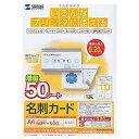 プリンタを選ばず、お手軽&超お買い得なマルチ名刺カード(白・500カード) JP-MCMT01-5 サンワサプライ