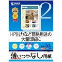 サンワサプライ 薄いつやなし用紙。HP出力など簡易用途の大量印刷に最適。インクジェットファイン用紙(A4サイズ・50枚) JP-EM2NA4