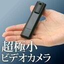 【送料無料】ポケットに入れたまま撮影できる【超極小ビデオカメラ】