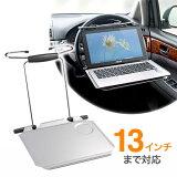 車載用ノートPCテーブル。自動車のハンドルやシートに取付けられる