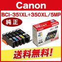 【キヤノン純正インク】インクタンク BCI-351XL+350XL/5MP(大容量・5色セット)【送料無料】