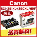 【キヤノン純正インク】インクタンク BCI-351XL+350XL/6MP(大容量・6色セット)【送料無料】