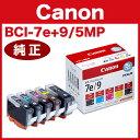 【送料無料】【キヤノン純正インク】キャノンインクタンク BCI-7e 4色(BK/C/M/Y) + BCI-9BK マルチパック BCI-7E+9/5MP