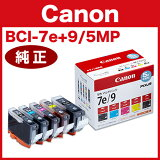 【キヤノン純正インク】キャノンインクタンク BCI-7e 4色(BK/C/M/Y) + BCI-9BK マルチパック BCI-7E+9/5MP【05P08Feb15】【】