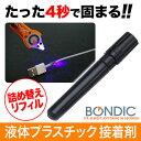液体プラスチック 接着剤 詰め替え・リフィル(溶接・LED・UV・紫外線ライト) BONDIC(ボンディック) BD-CRJ