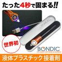 液体プラスチック 接着剤(溶接・LED・UV・紫外線ライト・スターターキット) BONDIC(ボンディック) BD-SKCJ【送料無料】