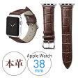 Apple Watch用交換ベルト(本革/レザーバンド・38mm・ブラウン)
