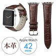 Apple Watch用交換ベルト(本革/レザーバンド・42mm・ブラウン)