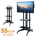 テレビスタンド 32型〜55型対応 液晶テレビ プラズマテレ...