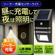 【在庫処分SALE】ソーラー充電LEDセンサーライト 人感センサー付 LEDライト【05P27May16】