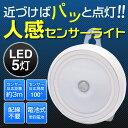LEDセンサーライト(電池式・シルバー) 人感 LED5灯 室内照明 簡易照明 EEX-CL018SV