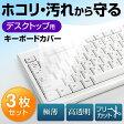 【在庫処分SALE】キーボードカバー フリーカットタイプ 3枚セット デスクトップ マルチタイプ