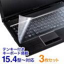 キーボードカバー フリーカットタイプ 3枚セット ノートPCワイド マルチタイプ【05P03Dec16】