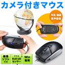 【スーパーSALE 10%off以上商品】カメラ付きマウス(写真撮影・動画撮影・音声録音対応) ブルーLEDセンサー 【02P30May15】