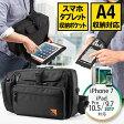 ガジェットバッグ(タブレットバッグ・iPhone・スマホ収納&操作対応・A4・ワンショルダー)【送料無料】