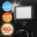 楽天イーサプライ 楽天市場店カメラ用LEDライト(160灯・常時点灯型・色温度可変・ビデオカメラ対応)【送料無料】