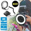 カメラLEDリングライト(マクロ・フラッシュ対応・80灯・調光・ステップアップリング付属)【送料無料】