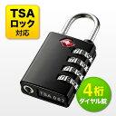 TSAロック南京錠(ダイヤル錠 4桁 ブラック)【ネコポス対応】