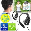 防水Bluetoothイヤホン(Bluetooth4.0・音楽・通話対応・風呂・ランニング向き)【送料無料】