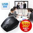 WEB会議スピーカーフォン(マイク・スピーカー搭載・USB接続・Skype対応・コンパクトサイズ)【送料無料】