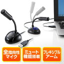USBマイク(WEB会議・Skype対応・小型・スピーカー接続対応)