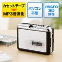 カセットテープ microSD変換プレーヤー(カセットテープデジタル化・MP3変換)【送料無料】