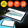 LEDトレース台(薄型・A3サイズ・3段階調光機能付き・USB給電)【05P03Dec16】【1201_flash】【送料無料】