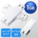 USBメモリ 1GB(紛失防止・ストラップ付き・キャップレス・ホワイト)【ネコポス対応】 EZ6-US1GW