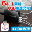 USB充電器(急速充電・高出力10A・50W・小型・複数充電・6ポート・出力自動判別・ブラック)【05P27May16】