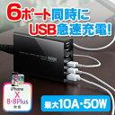 スマートフォン 充電器 USB 急速充電 タブレット スマホ用 iPhone7対応 高出力10A・50W 小型 複数充電 6ポート 出力自動判別 (ブラック) ...