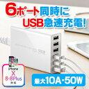 スマートフォン 充電器 USB 急速充電 タブレット スマホ用 iPhone7対応 高出力10A・50W 小型 複数充電 6ポート 出力自動判別 (ホワイト) ...
