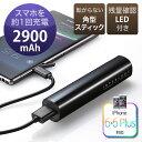 モバイルバッテリー(小型・軽量・スティックタイプ・2900mAh・iPhone 6・6 Plus・スマートフォン対応・ブラック・ポケモンGO)