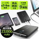 ノートパソコン 充電器(モバイルバッテリー・大容量・2300...