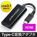 USB3.1 Type-C変換アダプタ(HDMI)【送料無料】