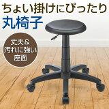 丸椅子 キャスター スツール ガス圧昇降式 丸イス 丸いす【送料無料】