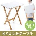 折りたたみテーブル(デスク・机・サイド・ミニ・作業・簡易・キッチン・白・木製・軽量・高さ60cm)【送料無料】