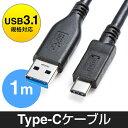 【在庫処分SALE】USB3.1 Type-C USBケーブ...