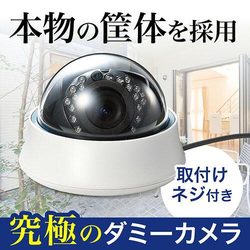 ダミーカメラ(防犯・セキュリティ・監視・ドーム型・屋外・玄関・効果)