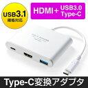 USB3.1 Type-C変換アダプタ(マルチ・HDMI・USB)【送料無料】