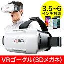 3D VRゴーグル(メガネ・グラス・ボックス・スマホ・iPhone)