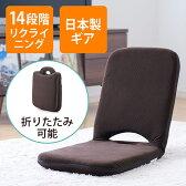 折りたたみ座椅子(こたつ座椅子・マイクロファイバー素材・14段階リクライニング・持ち運び可能・持ち手付き・ブラウン)【05P03Dec16】【1201_flash】【送料無料】
