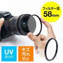 レンズフィルター(一眼レフ・ミラーレス・58mm・UVフィルター・レンズ保護・両面マルチコーティング)【ネコポス対応】