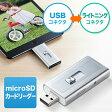 iPhone・iPad対応microSDカードリーダー(Lightning/USB・MFi認証) EZ4-ADRIP08S【送料無料】