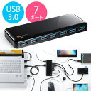 USB3.0ハブ(セルフパワー/ACアダプタ付・スマホ/タブレット充電・7ポート・ブラック) EZ4-HUB035BK【送料無料】