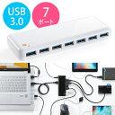 USB3.0ハブ(セルフパワー/ACアダプタ付・スマホ/タブレット充電・7ポート・ホワイト) EZ4-HUB035W【送料無料】