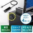 USBハブ(セルフパワー・ACアダプター付・4ポート・プリンタ/外付けHDD・ブラック)【05P27May16】