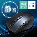 サイレントブルーLEDマウス(静音・カウント切り替え・5ボタン・ラバーグリップ・ダークシルバー) EZ4-MA070DS